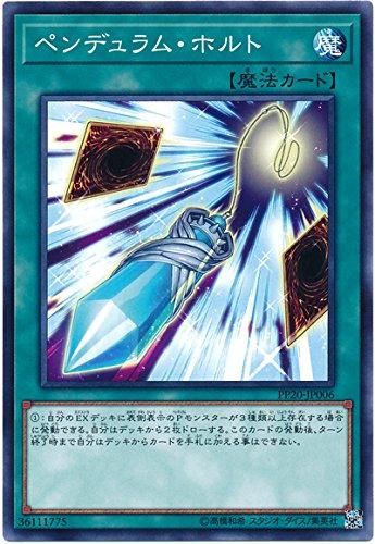 【シングルカード】PP20)ペンデュラム・ホルト/魔法/ノーマル/PP20-JP006
