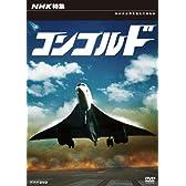 NHK特集 コンコルド [DVD]