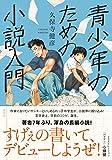 青少年のための小説入門 (集英社文芸単行本)