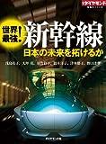 世界最強! 新幹線 (週刊ダイヤモンド 特集BOOKS(Vol.21))