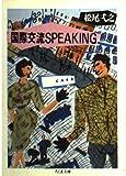 国際交流SPEAKING (ちくま文庫)