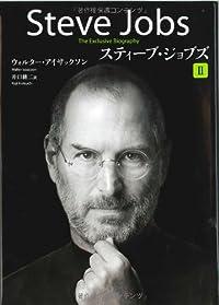 スティーブ・ジョブズ II