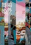 鴎外の「舞姫」 ビギナーズ・クラシックス 近代文学編 (角川ソフィア文庫)