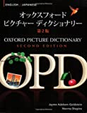 「Oxford Picture Dictionary: English/ Japanese」のサムネイル画像