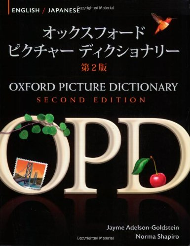 Oxford Picture Dictionary: English/ Japaneseの詳細を見る