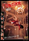 花園の迷宮【DVD】