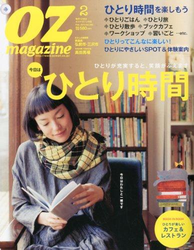 オズマガジン2013.2月号の詳細を見る