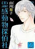 霊感動物探偵社 2 (LGAコミックス)
