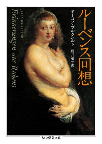 ルーベンス回想 (ちくま学芸文庫)