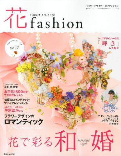 フラワーデザイナー 花ファッション vol.2 (講談社 MOOK)
