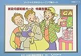 ソーシャルスキルトレーニング絵カード 状況の認知絵カード 中高生版1 ([実用品])