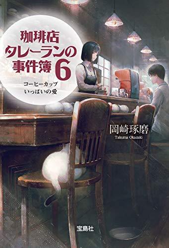 珈琲店タレーランの事件簿 6 コーヒーカップいっぱいの愛 (宝島社文庫 『このミス』大賞シリーズ)の詳細を見る