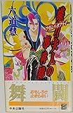 蝶々夫人(マダム・バタフライ)の事件簿 / 六道 慧 のシリーズ情報を見る
