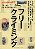 関連アイテム:フリークライミング (ヤマケイ・テクニカルブック 登山技術全書)
