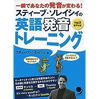 スティーブ・ソレイシィの英語発音トレーニング[MP3音声付]