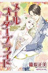 メールオーダー・ブライド (ハーレクインコミックス) Kindle版