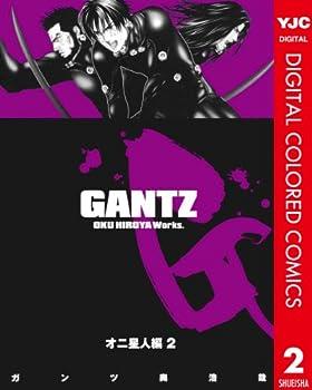GANTZ カラー版 オニ星人編 2 (ヤングジャンプコミックスDIGITAL) [Kindle版]