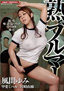 熟ブルマー [DVD]