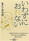 いわずにおれない (集英社be文庫)