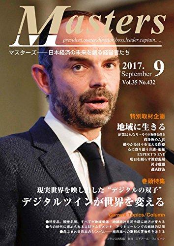 月刊 MASTERS (マスターズ) 2017-06月号
