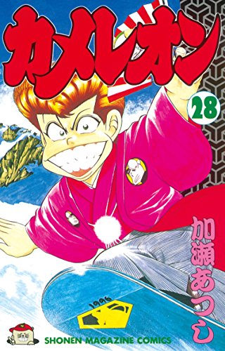 カメレオン(28) (週刊少年マガジンコミックス)