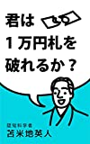 君は1万円札を破れるか?