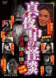 真夜中の怪談 怪談18番 18編 [DVD]