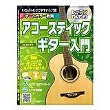 島村楽器 / SLBAG101 いちばんわかりやすい入門書 アコースティックギター入門 レッスンDVD付