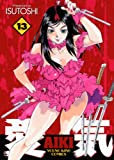 愛気 13 (ヤングキングコミックス)
