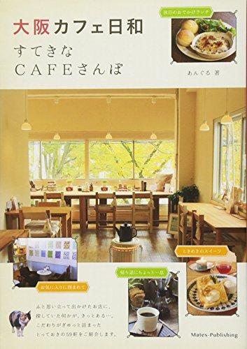 大阪カフェ日和 すてきなCAFEさんぽの詳細を見る