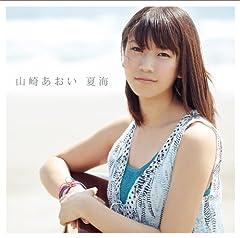 山崎あおい「夏海」の歌詞を収録したCDジャケット画像