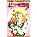 エリート狂走曲(3) (マーガレットコミックス)