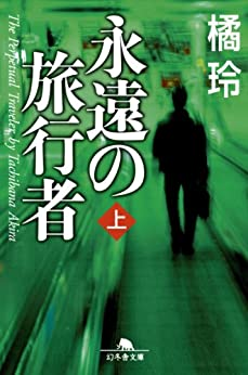[橘玲]の永遠の旅行者(上) (幻冬舎文庫)