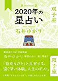星栞 2020年の星占い 双子座 (一般書籍)