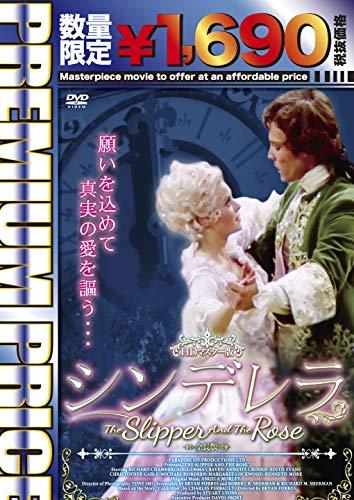プレミアムプライス版 シンデレラ HDマスター版《数量限定版》 [DVD]