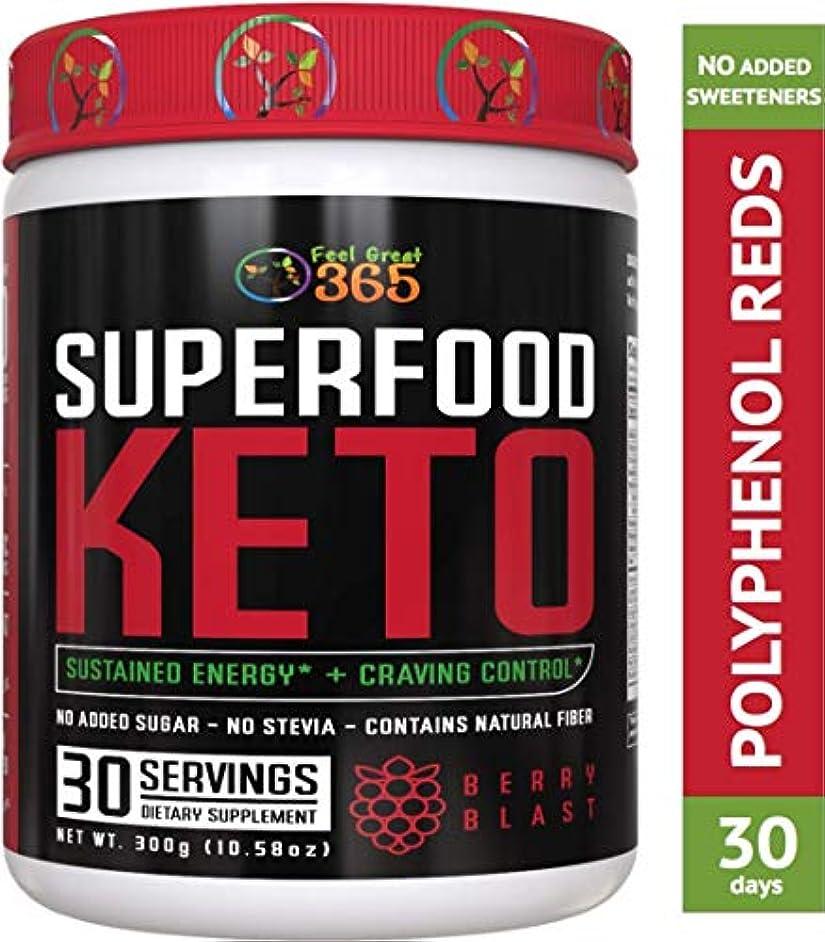 スパン前投薬市区町村[(フィールグレート365) Feel Great 365] [Superfood Vital Reds Keto by Feel Great 365 フィールグレート365でバイタルレッズケトスーパーフード]