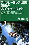 デジタル一眼レフで撮る四季のネイチャーフォト (サイエンス・アイ新書)