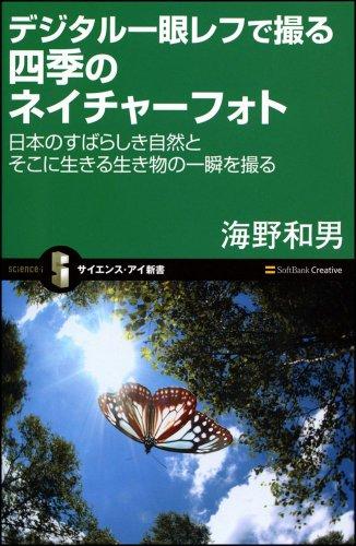 デジタル一眼レフで撮る四季のネイチャーフォト 日本のすばらしき自然とそこに生きる生き物の一瞬を撮る (サイエンス・アイ新書)の詳細を見る