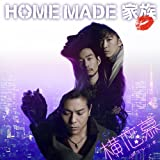 N.A.M.A. Remix feat.ノリ・ダ・ファンキーシビレサス&ヤス一番? from nobodyknows+ / HOME MADE 家族