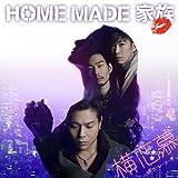 横恋慕♪HOME MADE 家族のジャケット