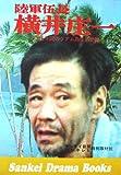 陸軍伍長横井庄一—その28年間のグアム島生活 (1972年) (サンケイドラマブックス)