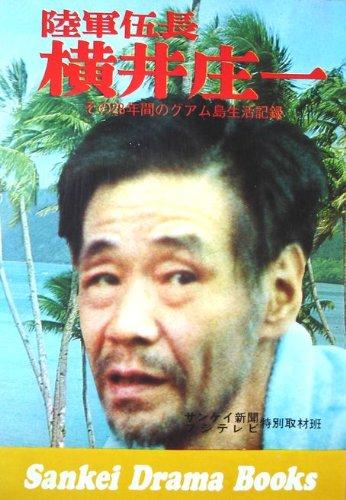 陸軍伍長横井庄一―その28年間のグアム島生活 (1972年) (サンケイドラマブックス)