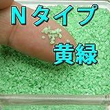 《日本製》カラーサンド Nタイプ(1mm粒) 黄緑 200g