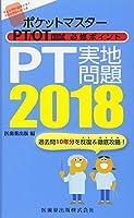 ポケットマスター PT/OT国試 必修ポイント PT実地問題 2018