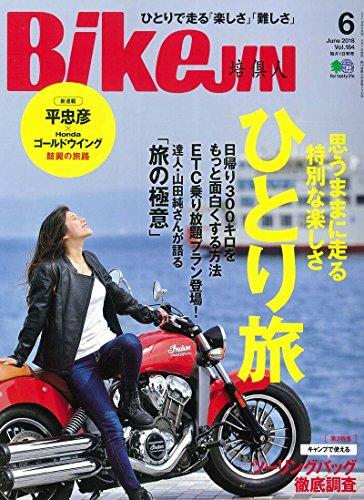 BikeJIN/培倶人(バイクジン) 2018年6月号 Vol.184[雑誌]