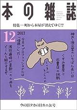 12月 ウの目タカの目カニ缶号 No.366