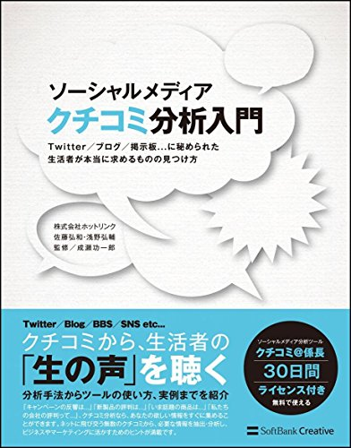 ソーシャルメディア クチコミ分析入門 Twitter/ブログ/掲示板...に秘められた生活者が本当に求めるものの見つけ方の詳細を見る