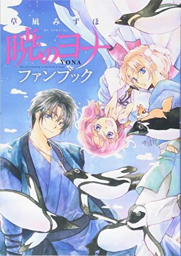 暁のヨナ ファンブック (花とゆめCOMICS)