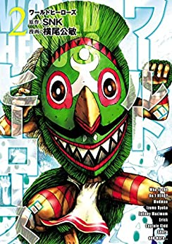 [SNK, 横尾公敏]のワールドヒーローズ 2(ヒーローズコミックス)