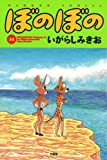 ぼのぼの(31) (バンブーコミックス 4コマセレクション)